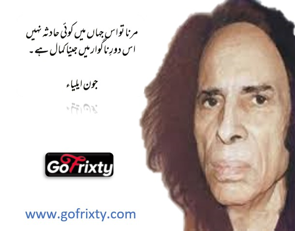 jaun elia Picture and poetry